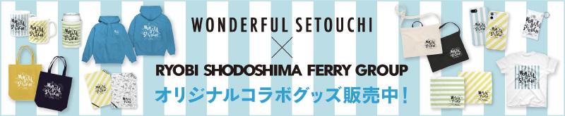 WONDERFUL SETOUCHIxRYOBI SHODOSHIMA FERRY GROUP オリジナルコラボグッズ販売中!
