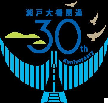 瀬戸大橋開通30th