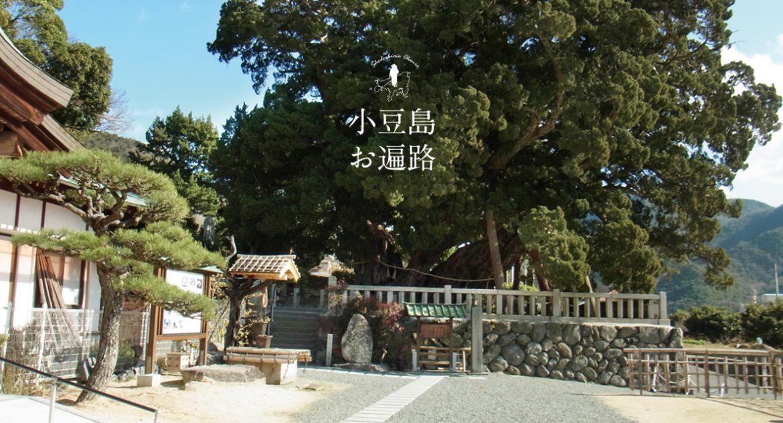 小豆島霊場第54番札所 宝生院