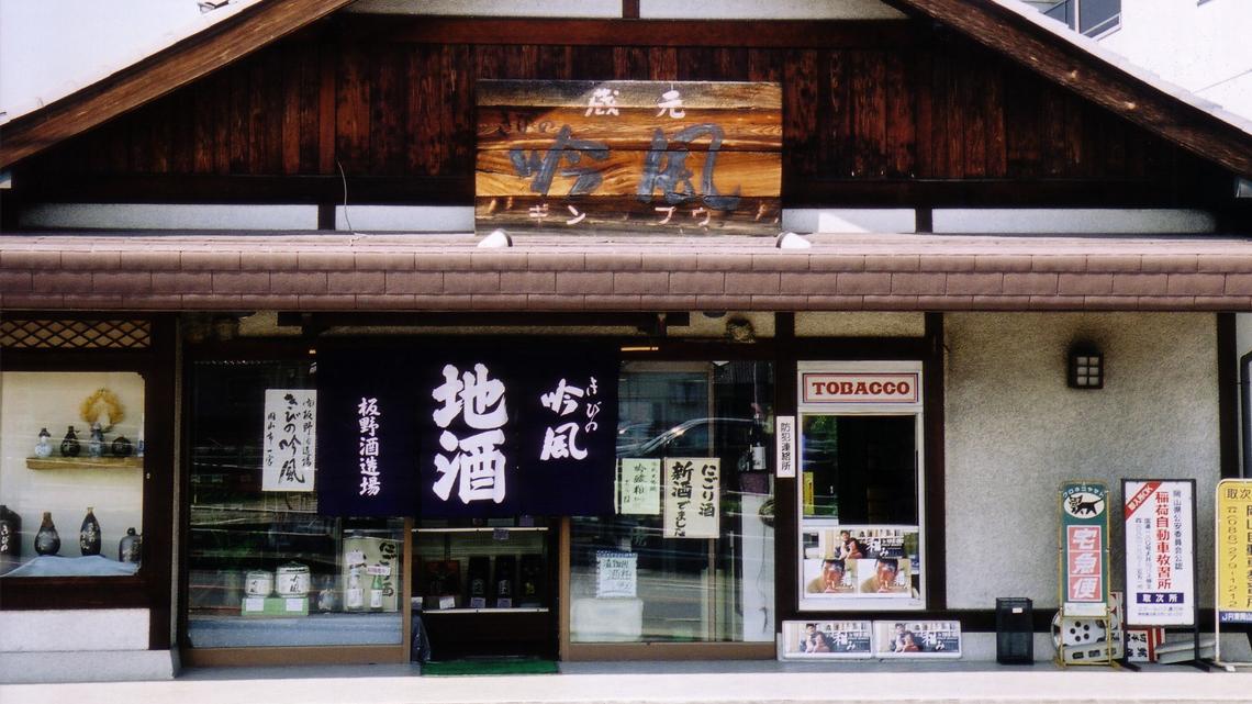 板野酒造場