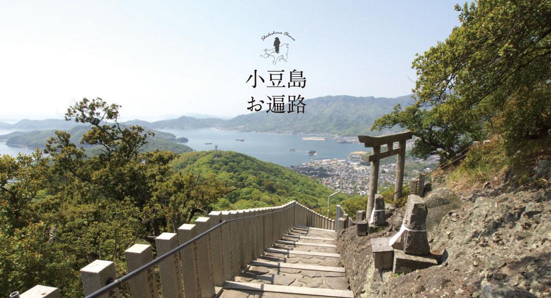 小豆島霊場第2番札所  碁石山