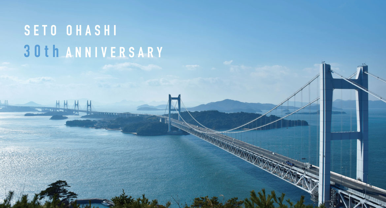 <Vol.8>瀬戸大橋開通30周年記念